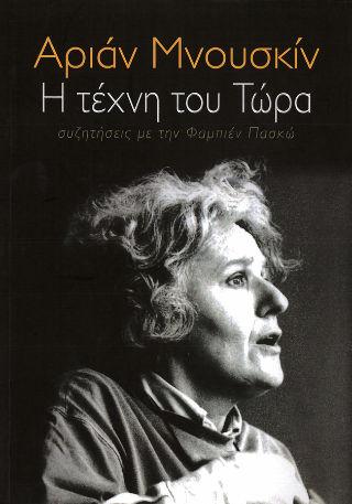 livre Η τέχνη του τώρα - συζητήσεις με την Φαμπιέν Πασκώ 2010