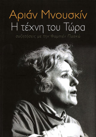 livre Ariane Mnouchkine 2010