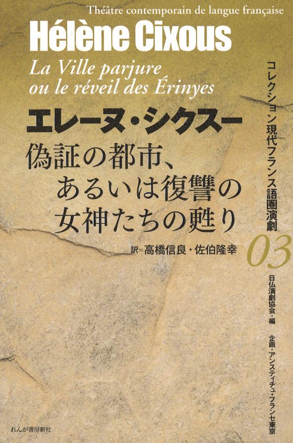 livre La Ville parjure en japonais