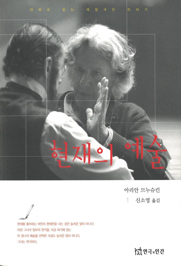 livre L 'Art du présent en coréen
